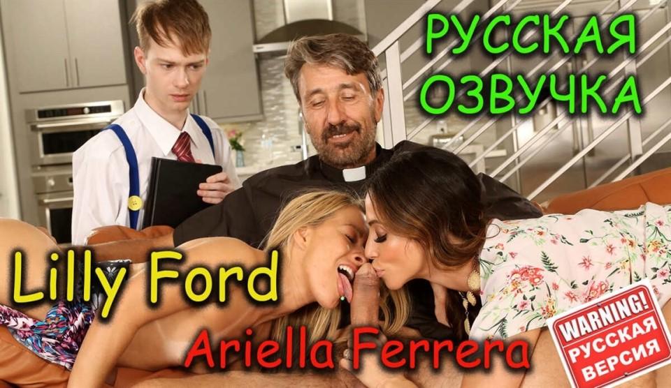 [Full HD] Ariella Ferrera, Lilly Ford - Squirter And Stepmom Worship A Cock Mix - SiteRip-00:37:34 | Squirt, Blowjob, All Sex, FFM, Threesome, Millf, Latina, Skinny, Petite, Teen, Big Tits, Small Tits - 2,8 GB