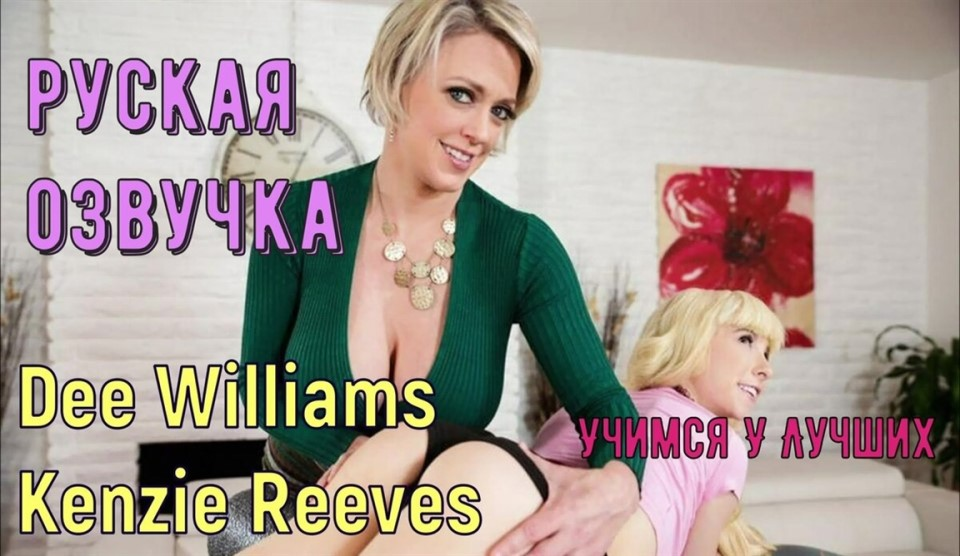 [Full HD] Dee Williams, Kenzie Reeves - Learning From The Best Mix - SiteRip-00:36:07 | Petite, Big Tits, Family Roleplay, Pussy Licking, Natural Tits, Lesbians, Stepmom, Tattoo, FaceSitting, MILF, Blonde, Tribbing, Cunilingus, Teen - 1,7 GB