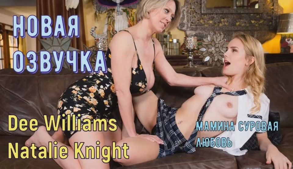[Full HD] Dee Williams, Natalie Knight - Moms Tough Love Mix - SiteRip-00:32:36 | Lesbian, All sex, Step mom, Big tits - 1,9 GB
