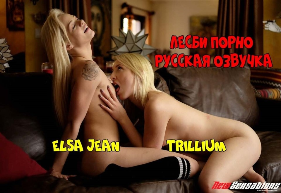 [HD] Elsa Jean, Trillium - Sisters Share Everything Mix - SiteRip-00:30:39 | All Girl, Lesbian - 828,4 MB