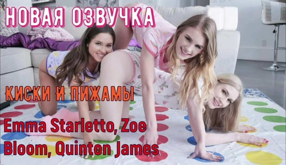 [Full HD] Emma Starletto, Zoe Bloom, Quinton James - Pussies And Pajamas Mix - SiteRip-00:28:32 | Blonde, Fingering, All Sex, Foursome, Doggystyle, Cum In Mouth, Step Sister, Step Brother, Teen, Ba...