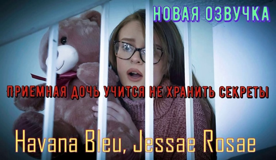 [Full HD] Havana Bleu, Jessae Rosae - Foster Daughter Learns Not To Keep Secrets Mix - SiteRip-00:28:47 | Small Ass, Older Vs, Brunette, Step Mom, BlowJob, Natural Tits, Small Tits, Glasses, Big As...