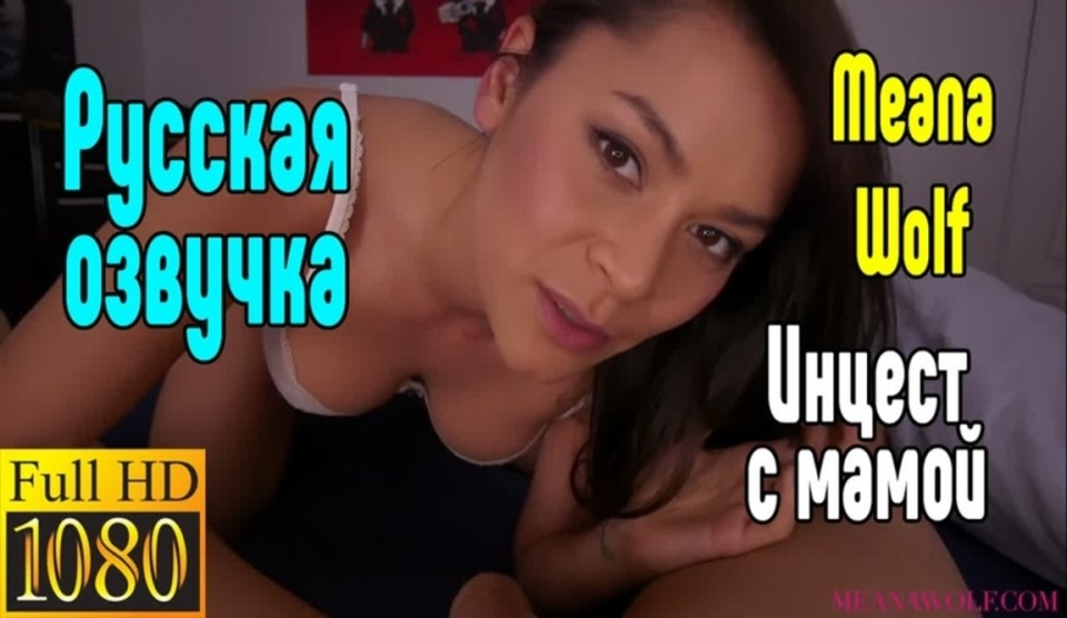 [Full HD] Meana Wolf Make Mommy Pregnant Mix - SiteRip-00:43:42 | Mom, Taboo, Mother, Dirty Talk, MILF, Son, Incest, POV, Creampie - 3,2 GB
