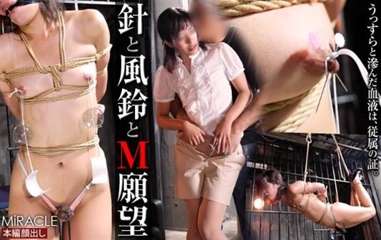 [HD] Momoko - Needle and wind chimes and M desire Momoko - SiteRip-00:48:32 | BDSM, Toy, Bondage - 1 GB