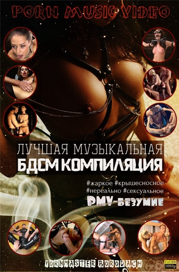 [Full HD] The Best BDSM Music Compilation Mix - SiteRip-00:05:06 | PMV ,  Femdom ,  Music ,  Kinky ,  BDSM ,  Compilation - 597 , 8 MB